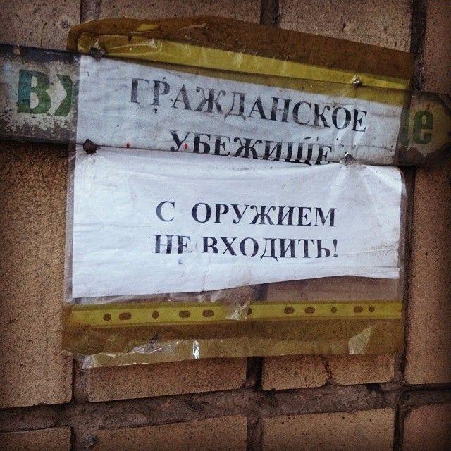 Убежище на Донбассе
