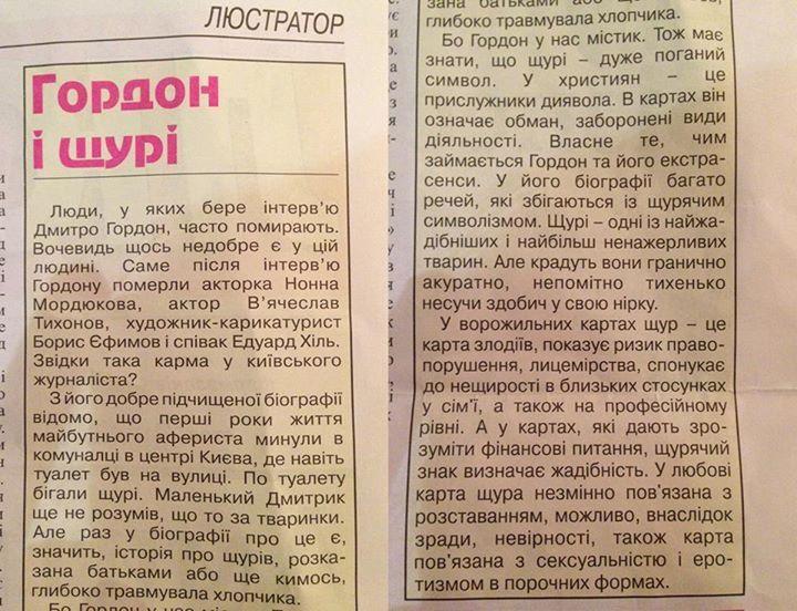Газета с