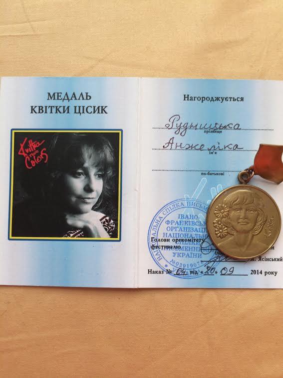 Медаль Рудницкой