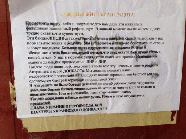 Листовка из Антрацита