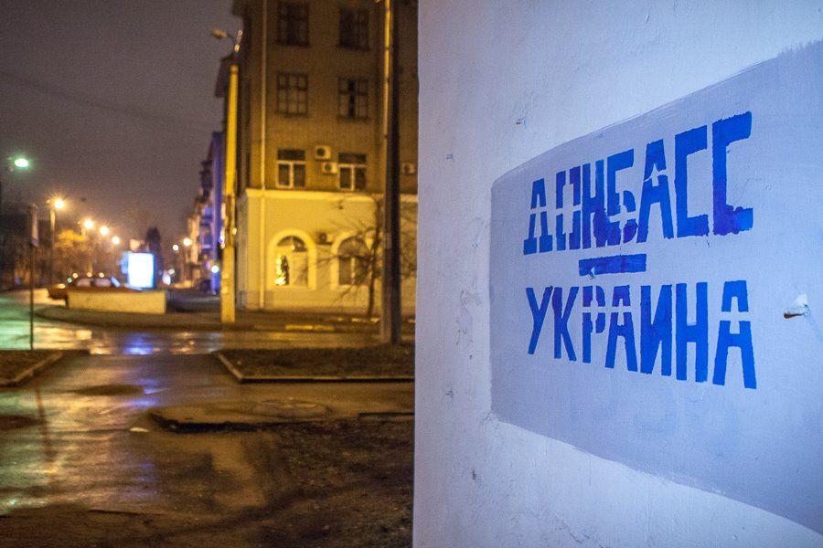Донбасс, Украина