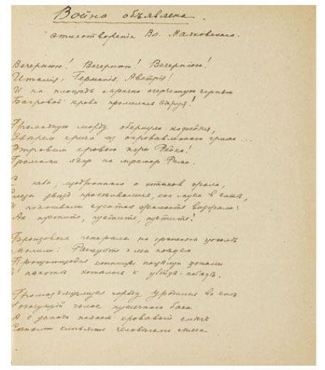 Рукопись Маяковского