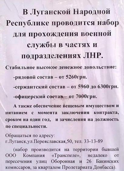 Объявление боевиков