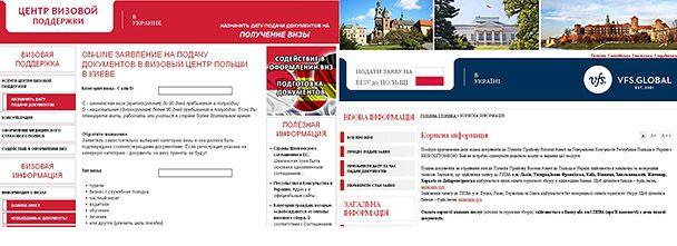 Обходные пути, или Может ли украинец законно получить визу в Польшу