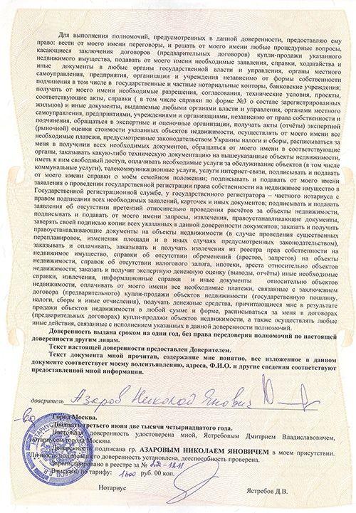 Азаров продает свой особняк в центре Киева: опубликованы фото