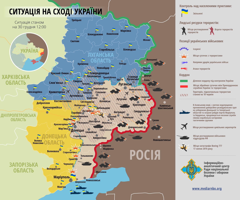 Карта зоны АТО на 30 декабря
