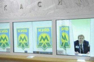 Кассы метрополитена в Киеве, иллюстрация