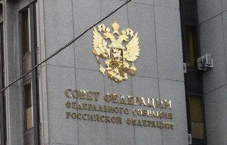 Совет Федераций