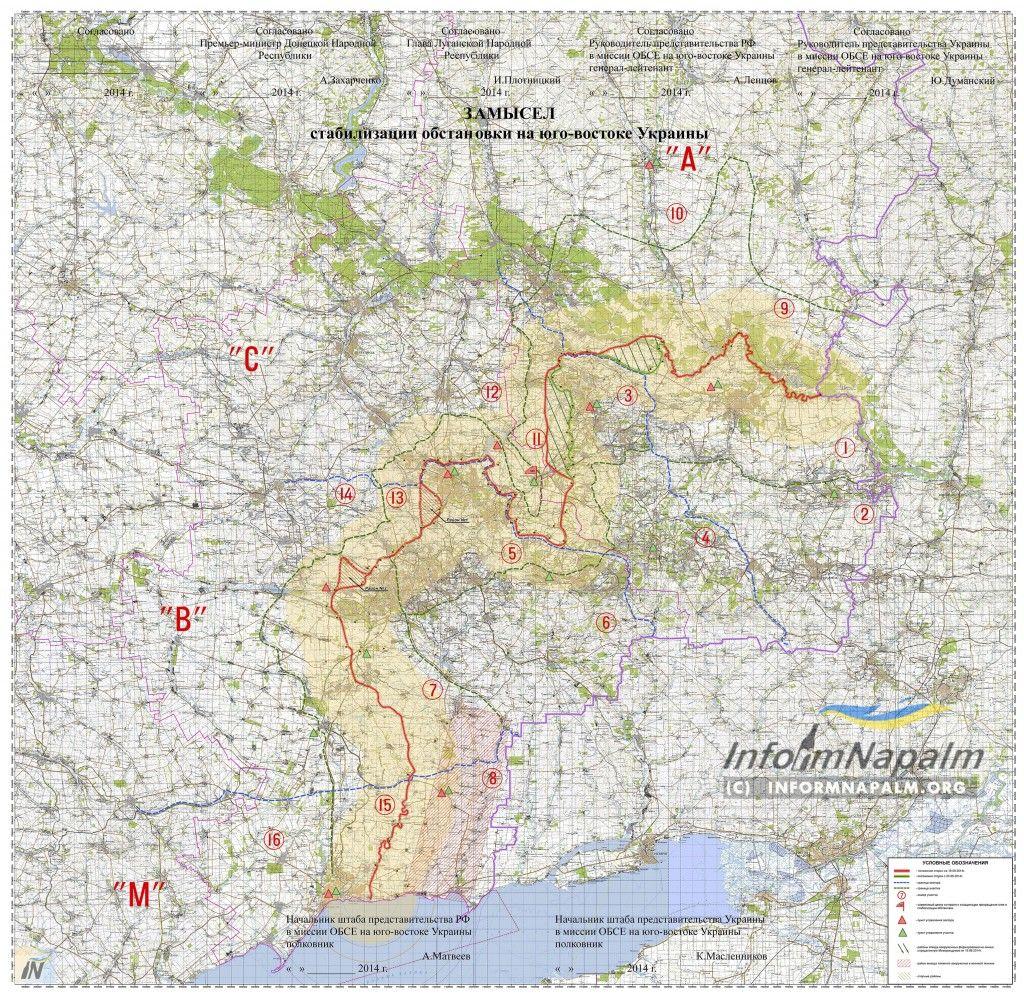 Карта разграничения на Донбассе