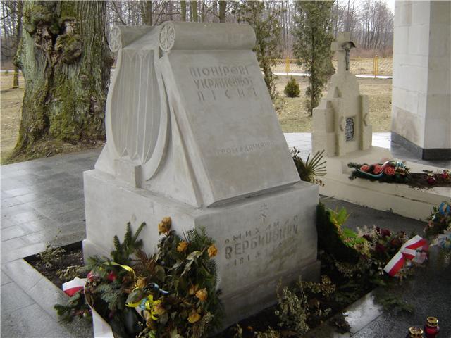Могила Михаила Вербицкого