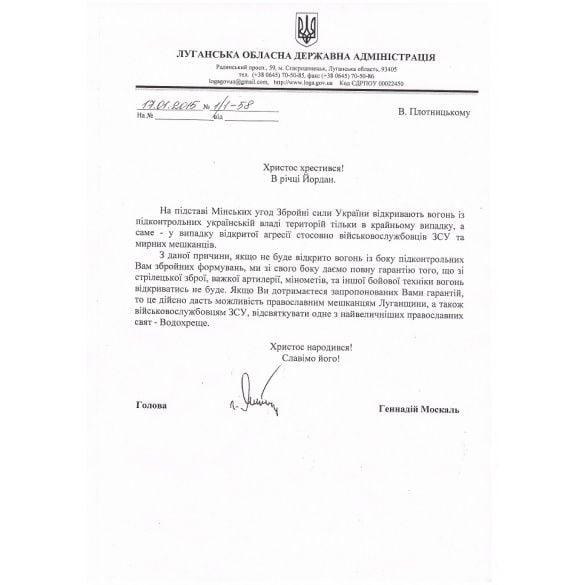 Москаль договорился о перемирии в Луганской области на Крещение