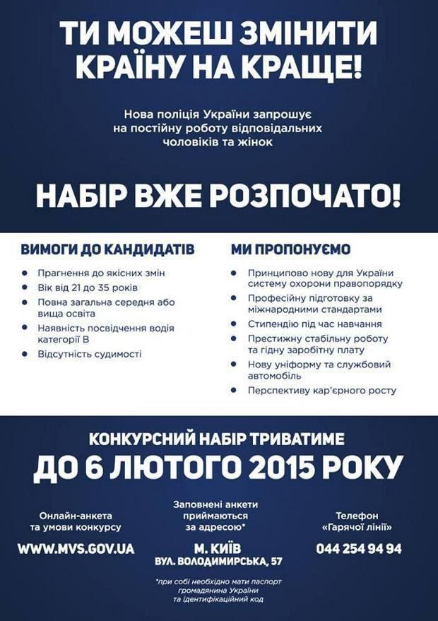 Требования к кандидатам в  полицейские