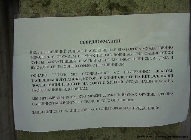 Объявление в Свердловске