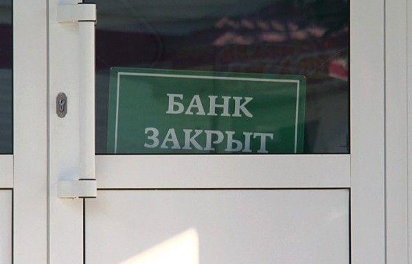 Еще один банк признали неплатежеспособным
