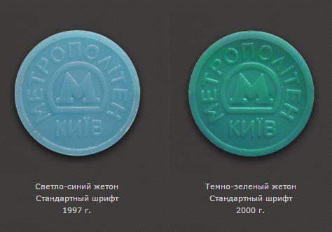 Жетоны Киевского метро