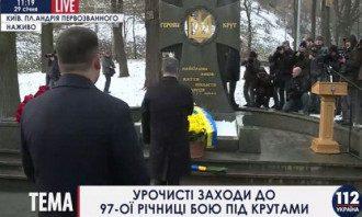 Порошенко принял участие в торжественной церемонии возложения цветов к памятному кресту Героям Крут.