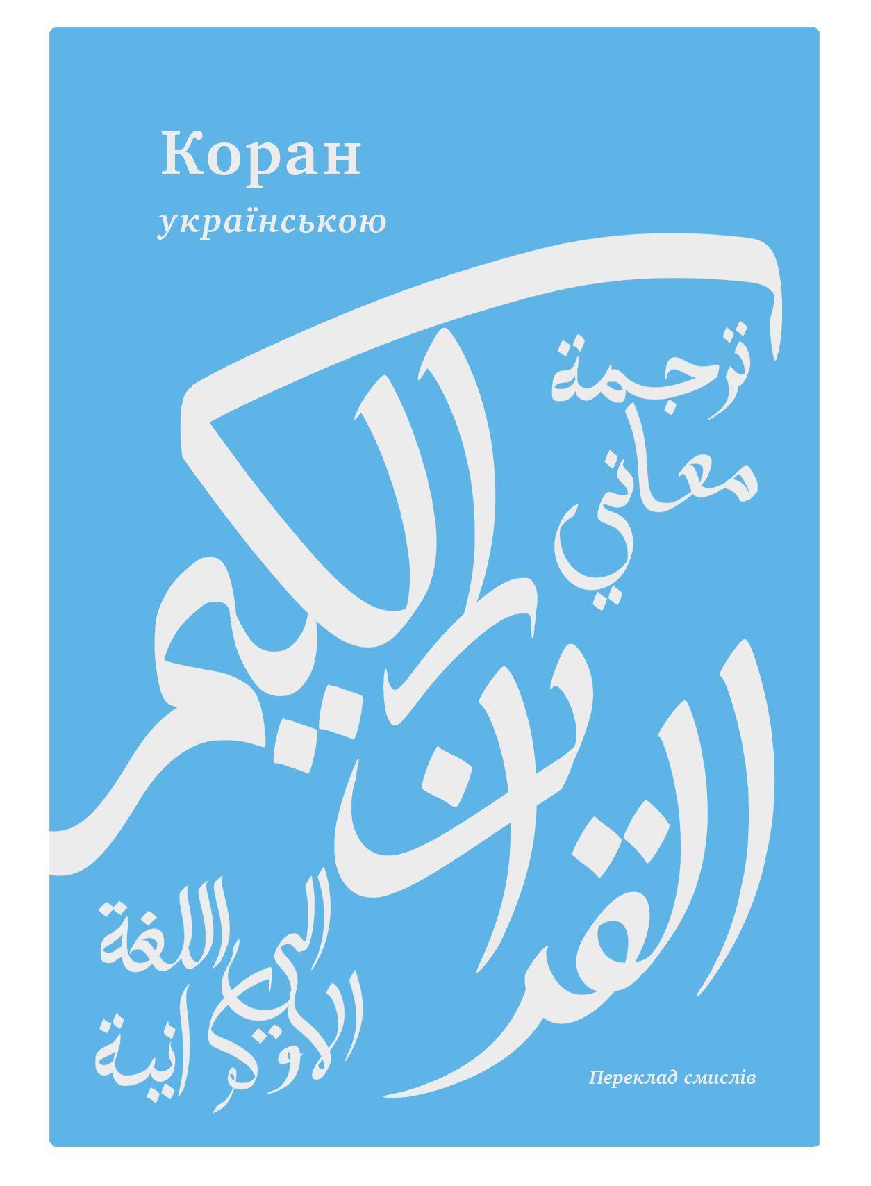 Коран на украинском языке