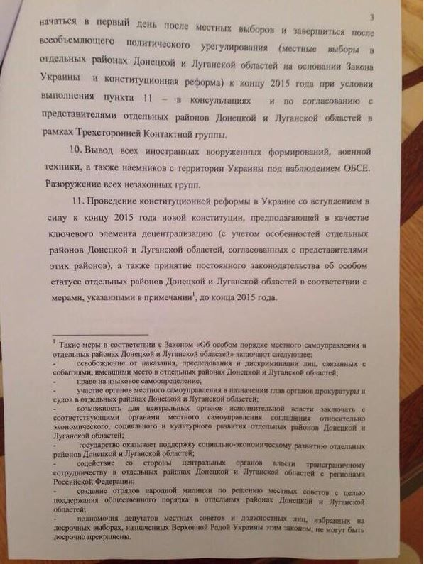 """Опубликован полный текст документа """"нормандской четверки"""": боевики подписали 13 пунктов договора"""