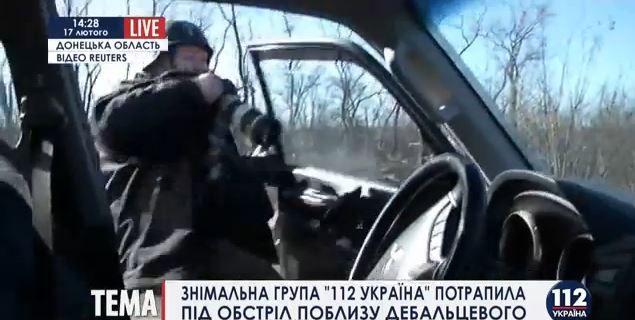 Обстрел журналистов под Дебальцево
