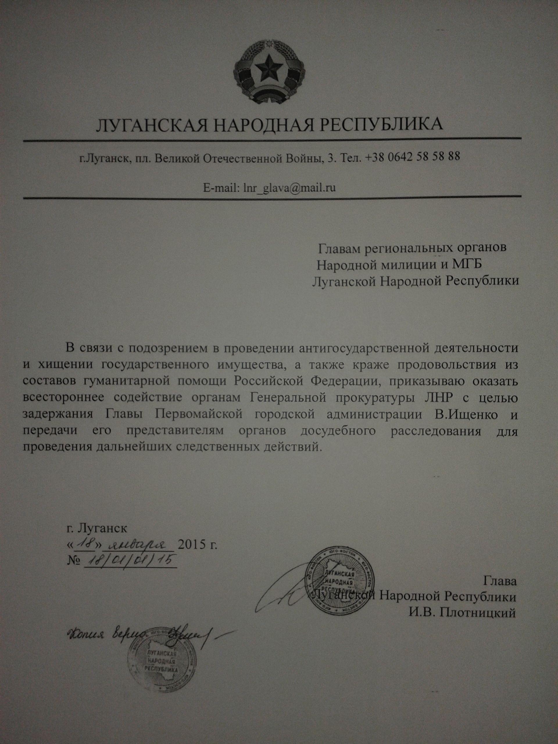 Приказ о задержании Ищенко