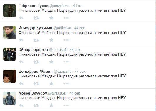 """В соцсетях рассказали, кто раскачивал """"финансовый майдан"""": кремлеботы, бомжи и аферистка"""