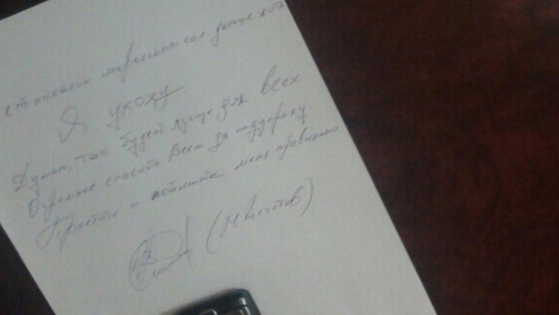 Предсмертная записка Чечетова