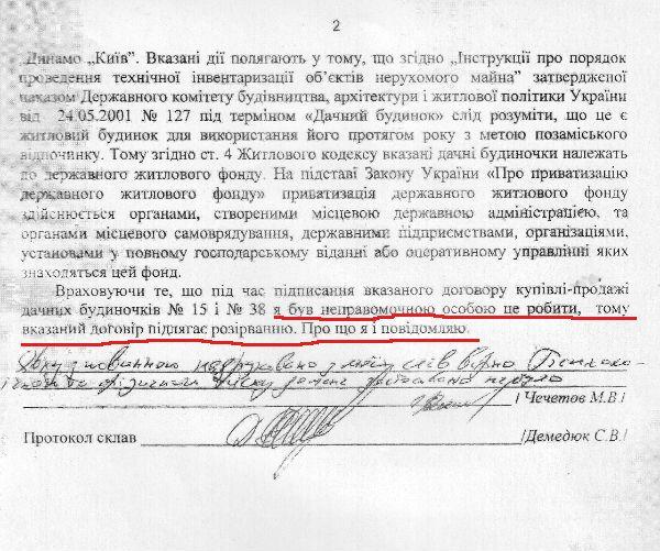 Кому мог мешать Чечетов: материалы расследования 2005 года