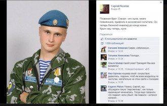Десантник Николай Козлов потерял ногу на Донбассе