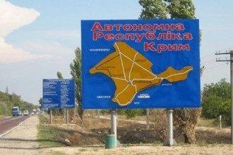 Возвращении Крыма будет сложным и длительным