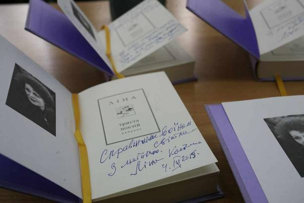 Сборник стихов Лины Костенко