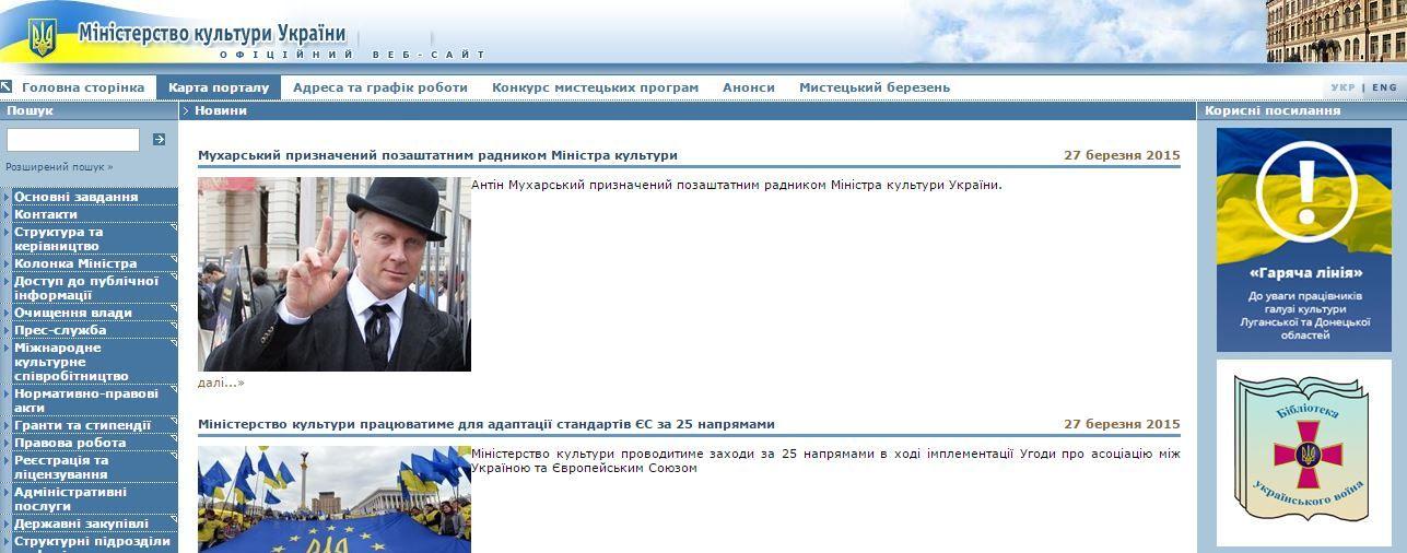 Мухарский стал советником Кириленко
