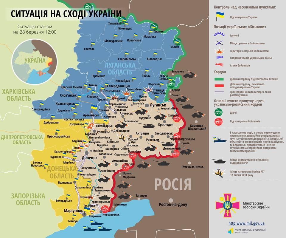 Карта зоны АТО по состоянию на 28 марта