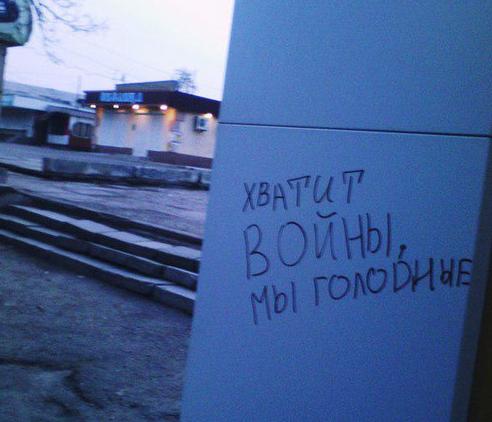 Антивоенное граффити в Стаханове