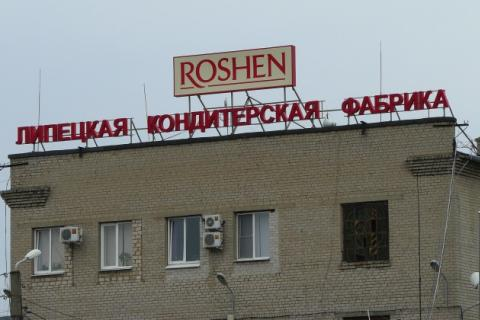 Рошен, Липецк