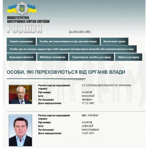 Отец и сын Азаровы находятся в розыске МВД