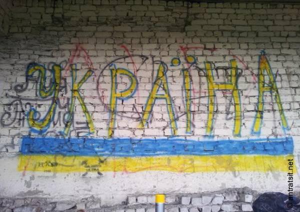 Граффити в Антраците