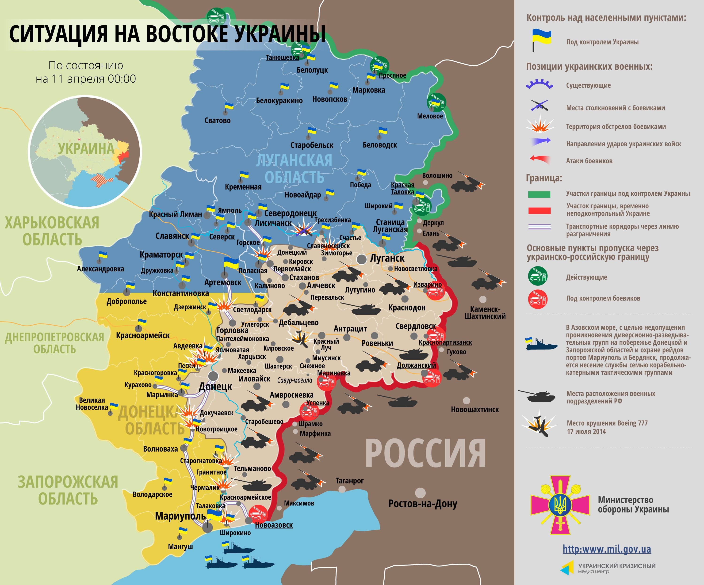 Карта зоны АТО по состоянию на 11 апреля