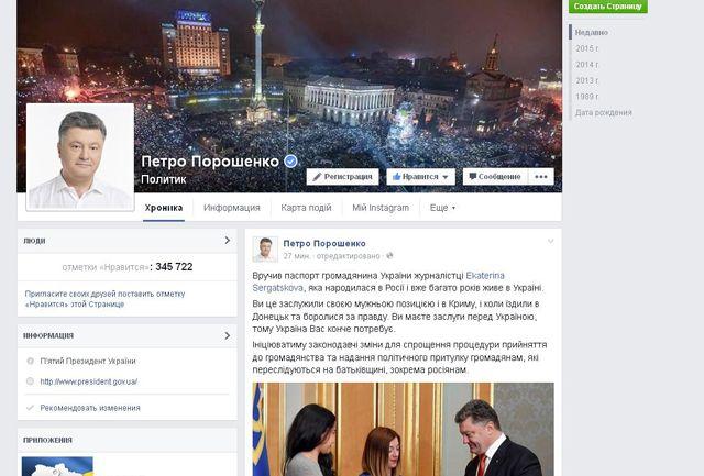 Официальная страница Петра Порошенко
