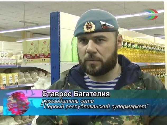 боевик из Абхазии Ставрос Багателия.