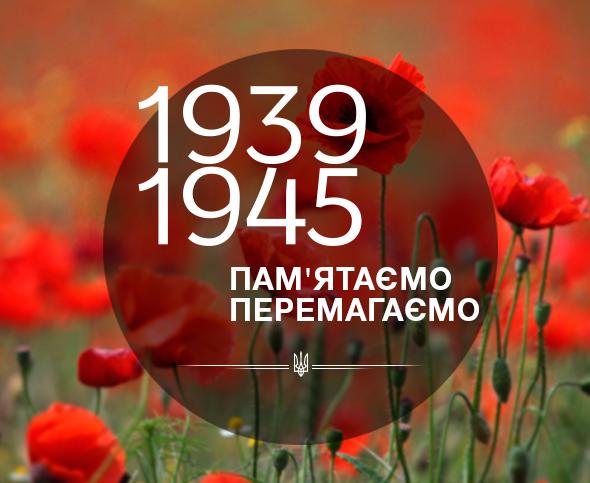 9 Мая - выходной в Украине или придется отработать