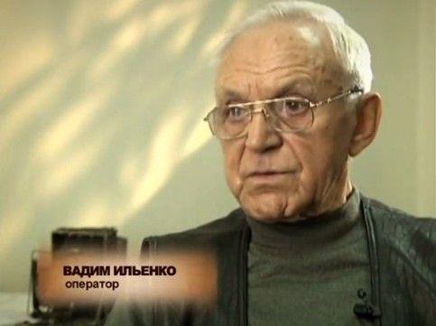 Вадим Ильенко.