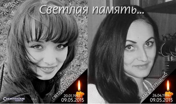 Погибшие от рук боевиков девушки