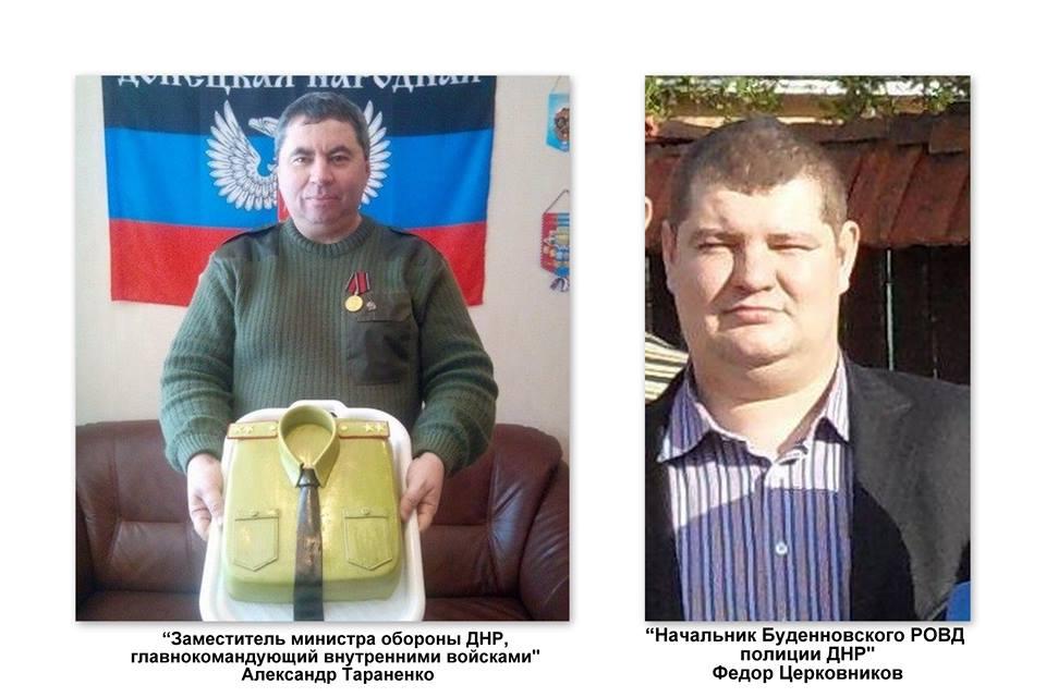 Главари так называемой ДНР Церковников, Тараненко.