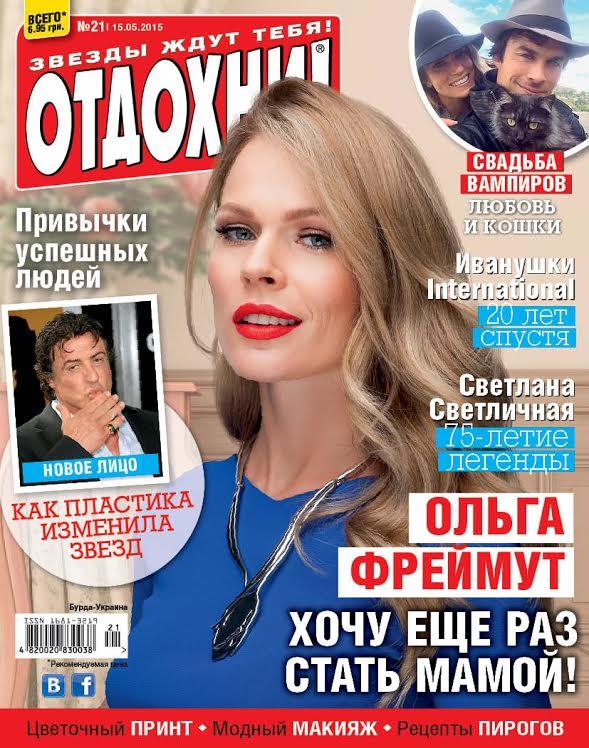 Ольга Фреймут для журнала