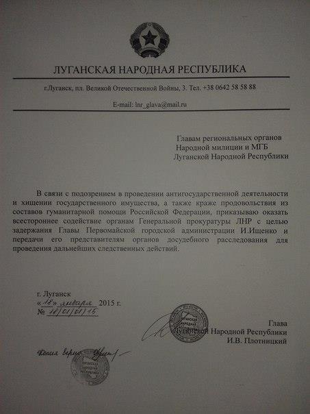 Приказ Плотницкого об аресте Ищенко