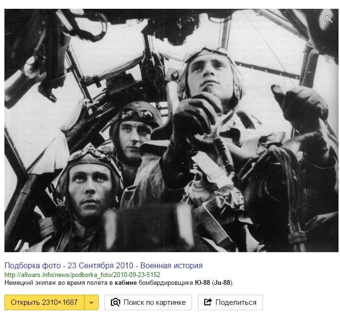 Нацистские летчики