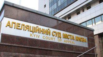 Апелляционный суд, иллюстрация