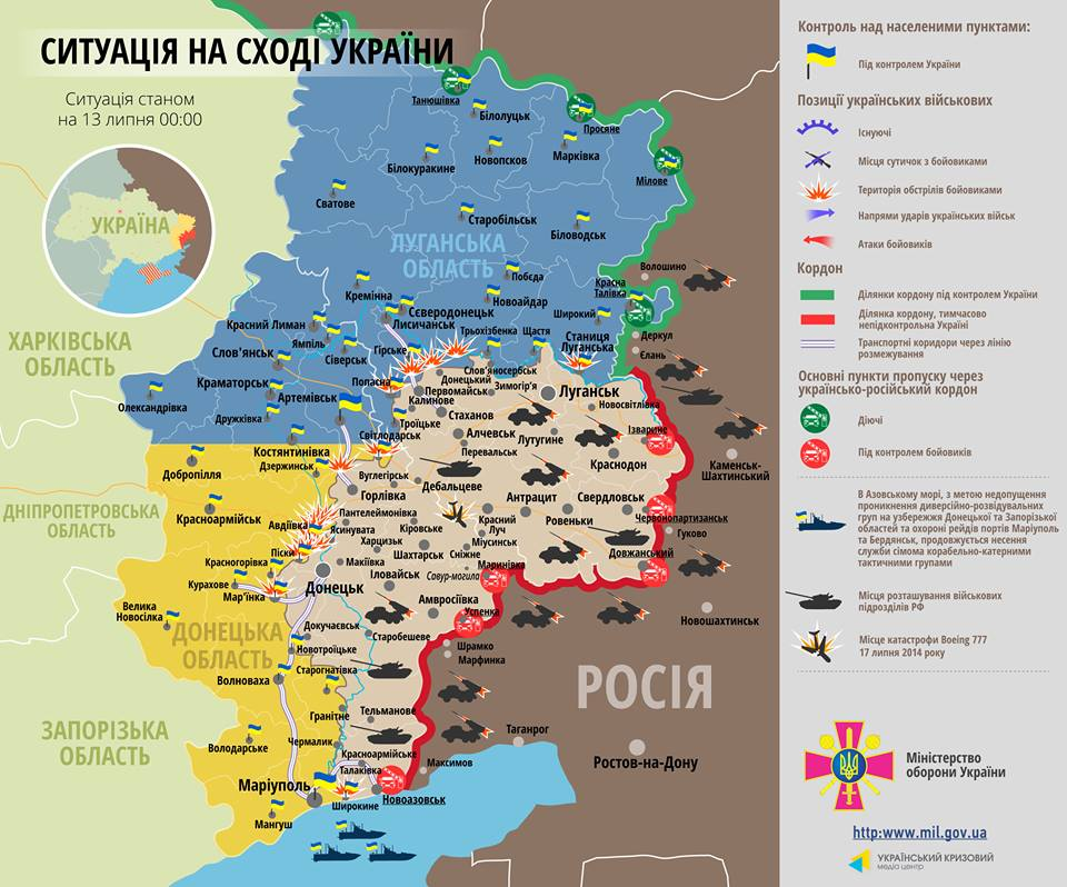Карта зоны АТО на 13 июля
