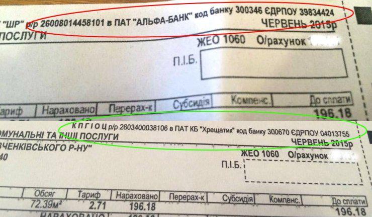 Киев наводнили фальшивые квитанции ЖКХ