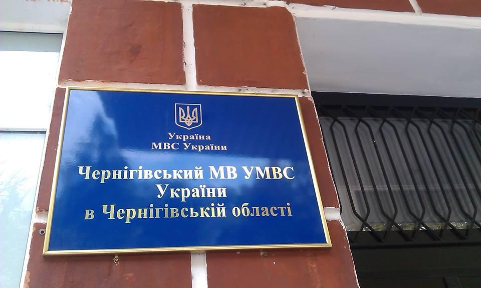 Милицию Чернигова уличили в незаконных методах